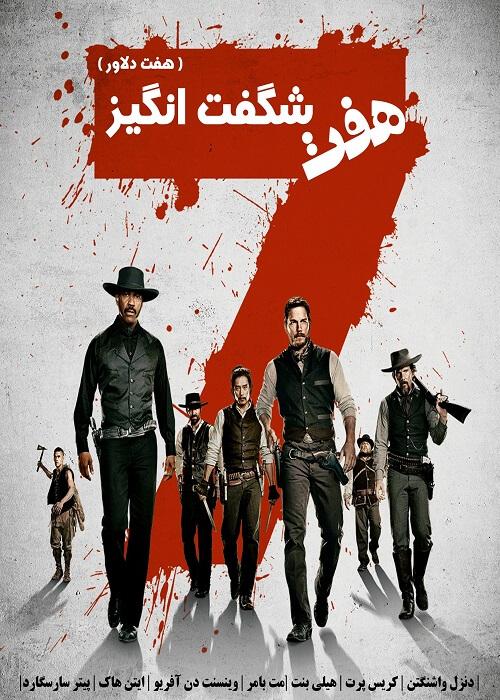 دانلود دوبله فارسی فیلم The Magnificent Seven 2016 سانسور شده