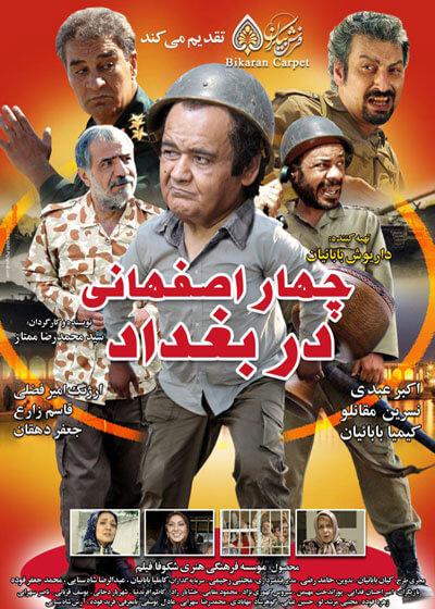 دانلود فیلمایرانی چهار اصفهانی در بغداد با لینک مستقیم