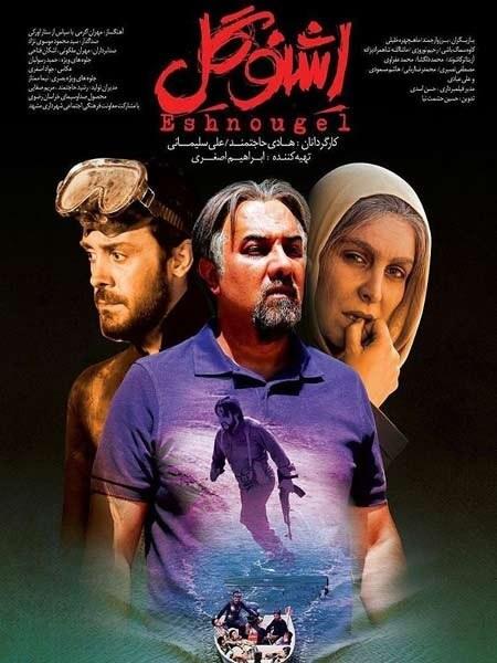 دانلود فیلم ایرانی اشنوگل با لینک مستقیم