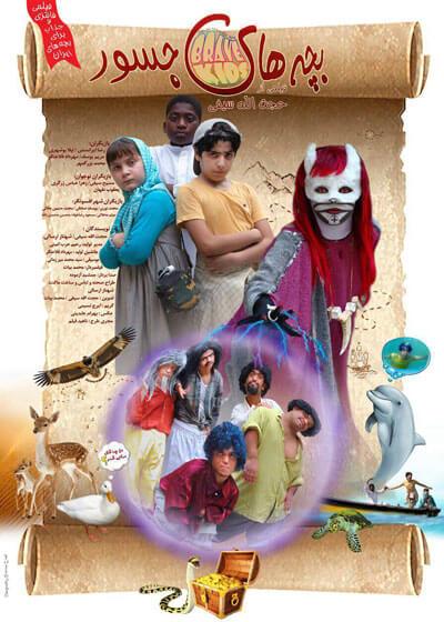دانلود فیلم ایرانی بچه های جسور با لینک مستقیم