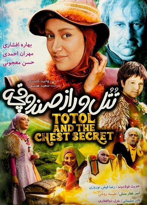 دانلود فیلم ایرانی تتل و راز صندوقچه با لینک مستقیم