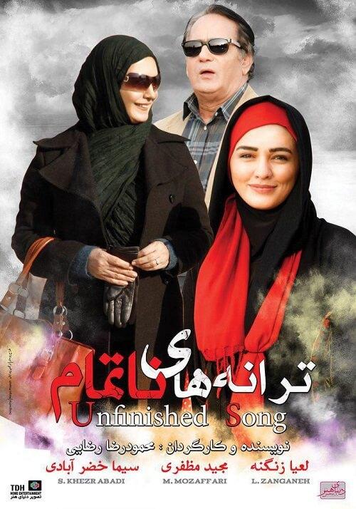 دانلود فیلم ایرانی ترانه های ناتمام با لینک مستقیم