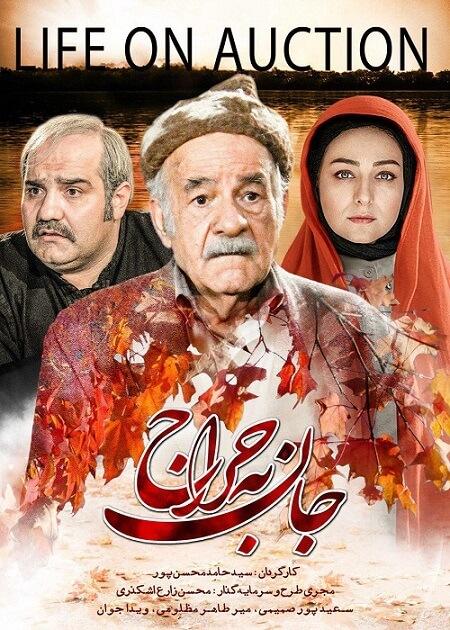 دانلود فیلم ایرانی جان به حراج با لینک مستقیم
