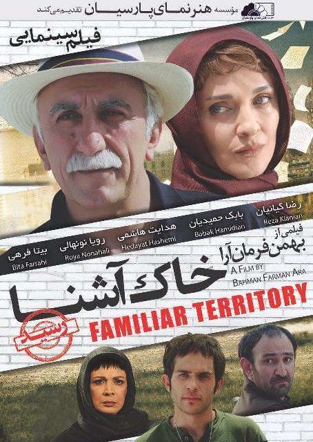 دانلود فیلم ایرانی خاک آشنا با لینک مستقیم