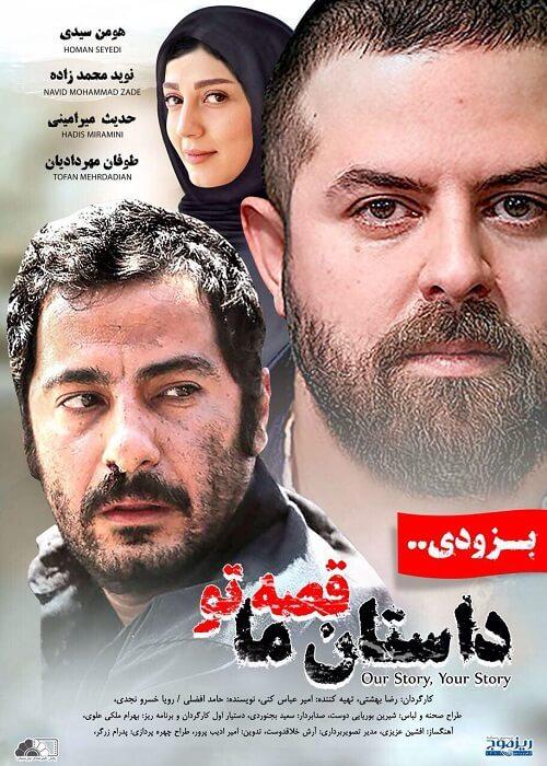 دانلود فیلم ایرانی داستان ما قصه تو با لینک مستقیم