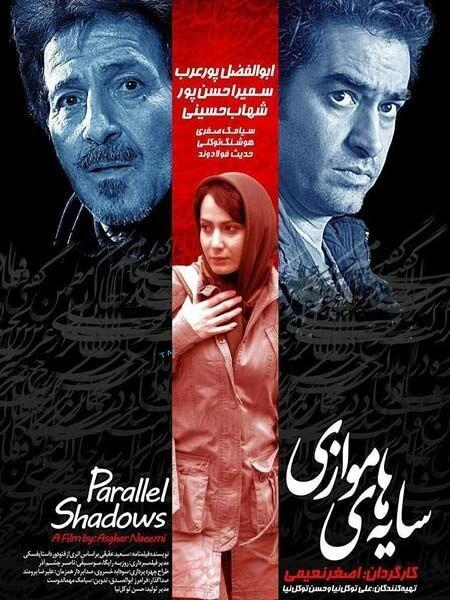 دانلود فیلم ایرانی سایه های موازی با لینک مستقیم