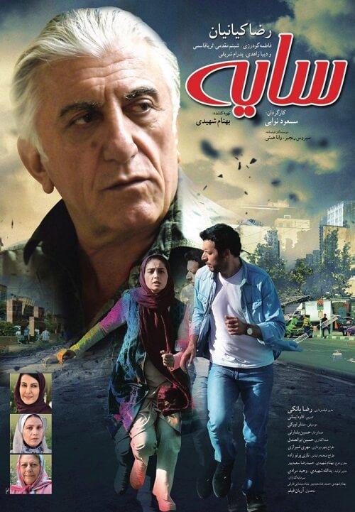 دانلود فیلم ایرانی سایه با لینک مستقیم