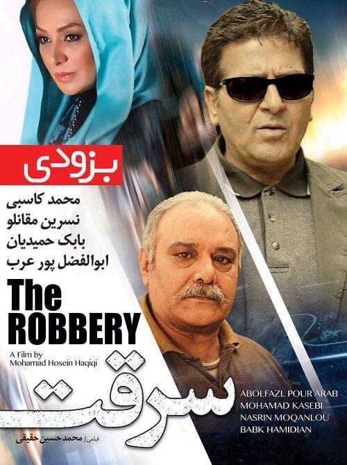 دانلود فیلم ایرانی سرقت با لینک مستقیم
