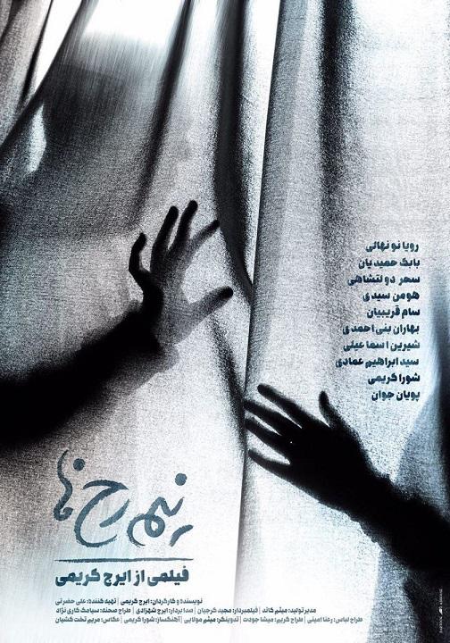 دانلود فیلم ایرانی نیم رخ ها با لینک مستقیم