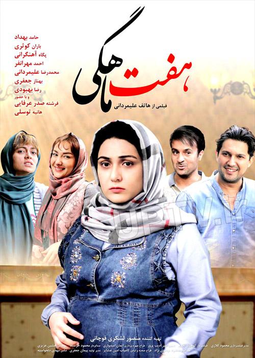 دانلود فیلم ایرانی هفت ماهگی با لینک مستقیم
