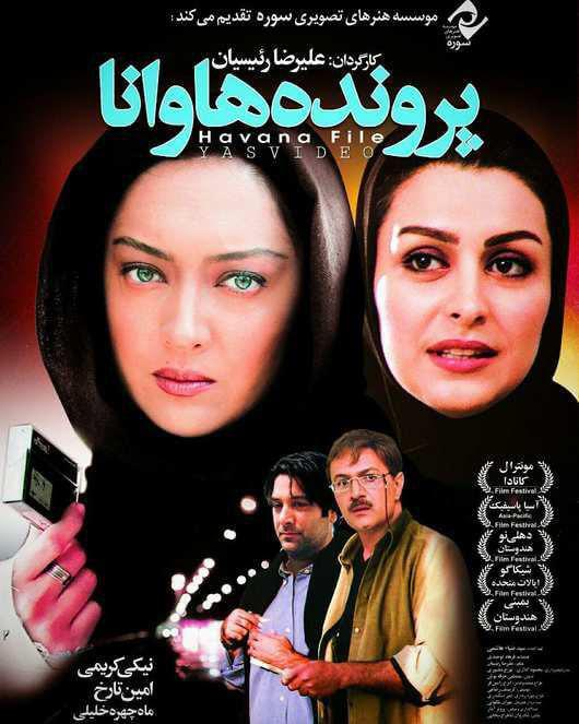 دانلود فیلم ایرانی پرونده هاوانا با لینک مستقیم