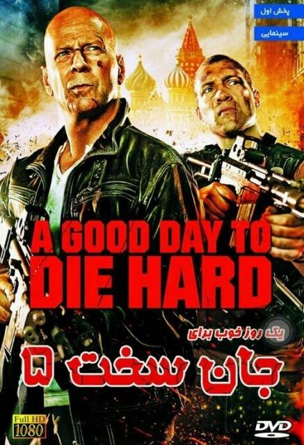 دوبله فارسی فیلم جان سخت 5 A Good Day to Die Hard 2013