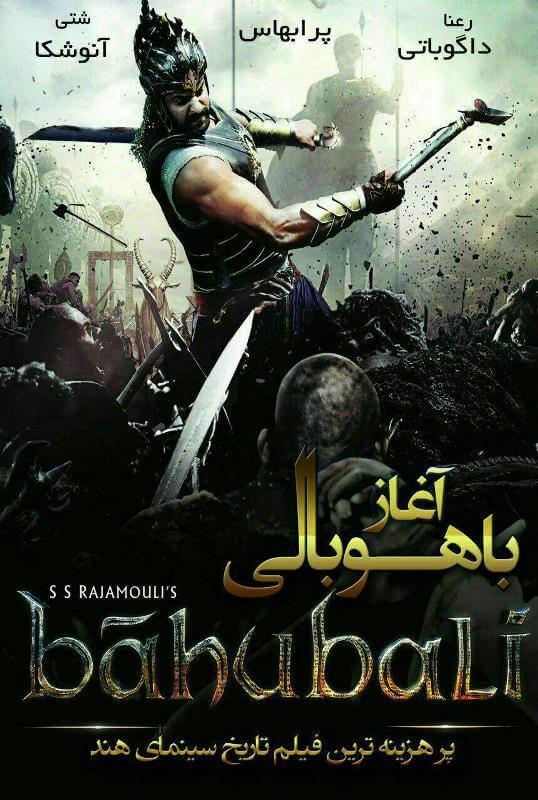 دانلود دوبله فارسی فیلم Baahubali: The Beginning 2015 با لینک مستقیم