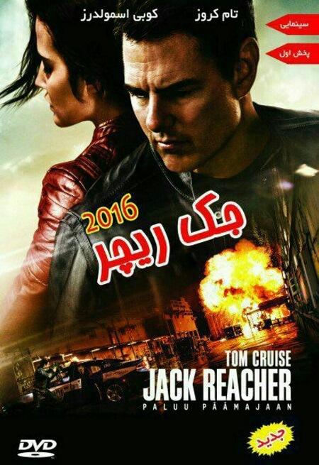 دانلود دوبله فارسی فیلم Jack Reacher Never Go Back 2016 با لینک مستقیم