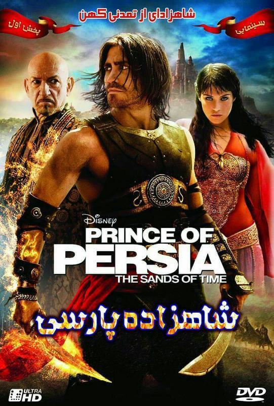 دانلود دوبله فارسی فیلم Prince of Persia The Sands of Time 2010 سانسور شده