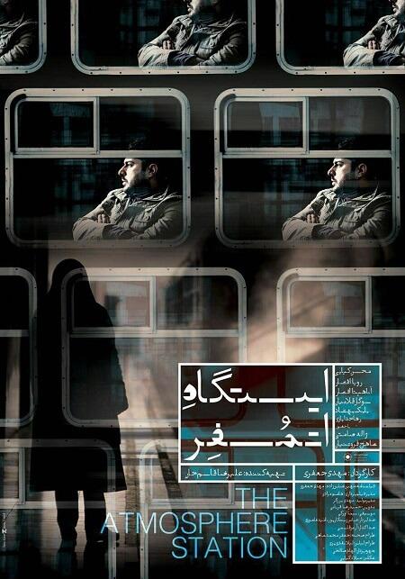 دانلود فیلم ایرانی ایستگاه اتمسفر با لینک مستقیم