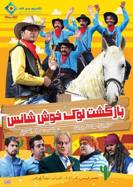 دانلود فیلم ایرانی بازگشت لوک خوش شانس با لینک مستقیم
