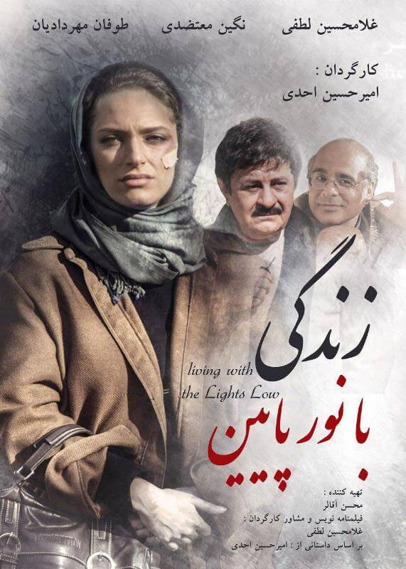 دانلود فیلم ایرانی زندگی با نور پایین با لینک مستقیم