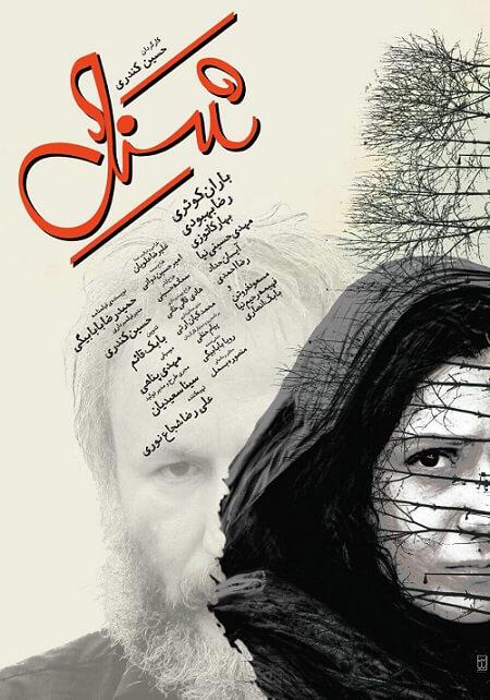 دانلود فیلم ایرانی شنل با لینک مستقیم