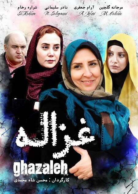 دانلود فیلم ایرانی غزاله با لینک مستقیم