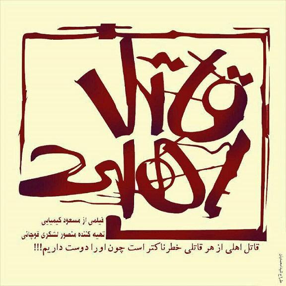 دانلود فیلم ایرانی قاتل اهلی با لینک مستقیم