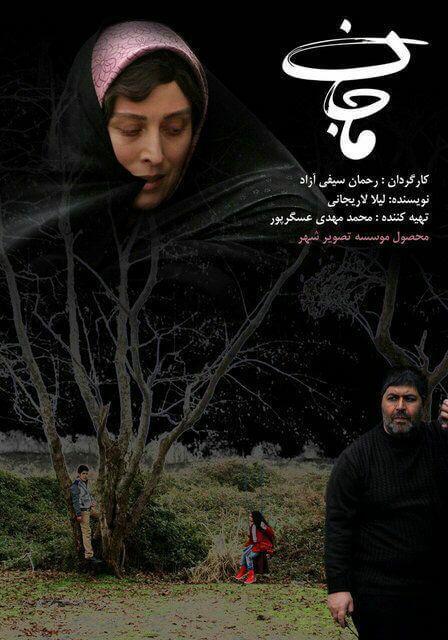 دانلود فیلم ایرانی ماجان با لینک مستقیم