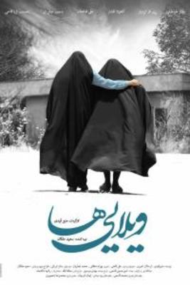 دانلود فیلم ایرانی ویلایی ها با لینک مستقیم