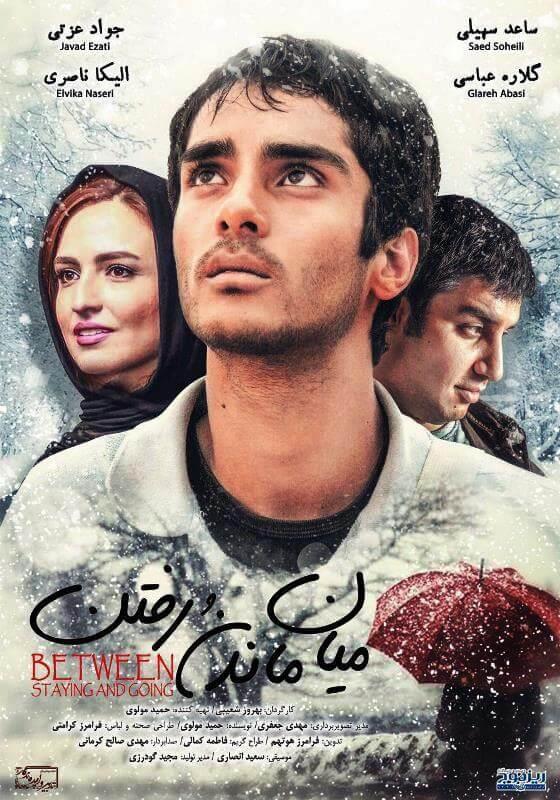 دانلود فیلم ایرانی میان ماندن و رفتن با لینک مستقیم