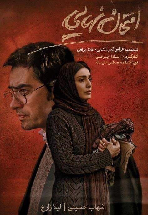 دانلود فیلم ایرانی امتحان نهایی با لینک مستقیم