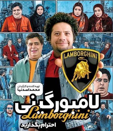 دانلود فیلم ایرانی لامبورگینی با لینک مستقیم
