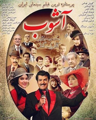 دانلود فیلم ایرانی آشوب با لینک مستقیم