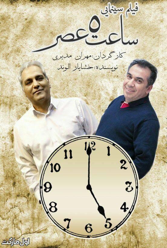 دانلود فیلم ایرانی ساعت ۵ عصر