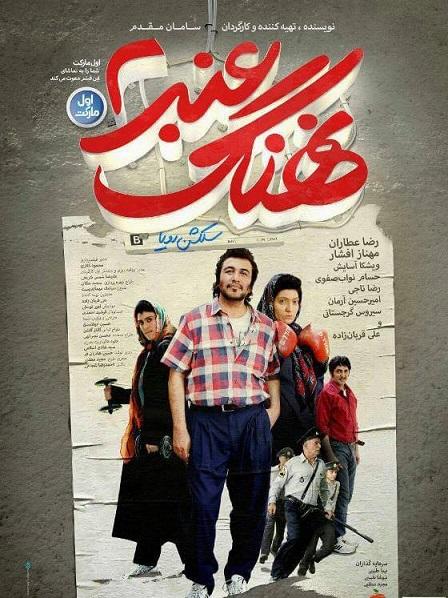 دانلود فیلم ایرانی نهنگ عنبر ۲ سلکشن رویا با لینک مستقیم