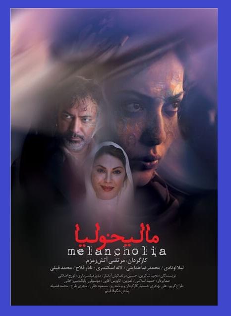 دانلود ایرانی فیلم مالیخولیا با لینک مستقیم