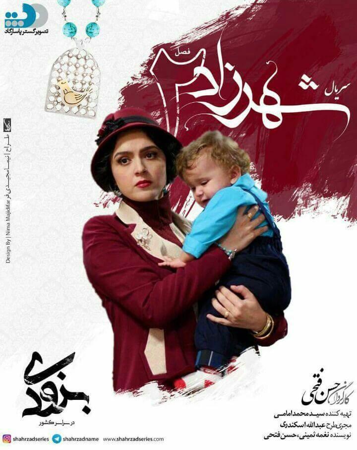 دانلود فصل دوم سریال شهرزاد با لینک مستقیم