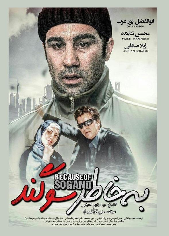 دانلود فیلم ایرانی به خاطر سوگند با لینک مستقیم