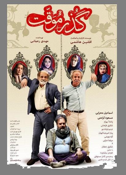 دانلود فیلم ایرانی گذر موقت با لینک مستقیم