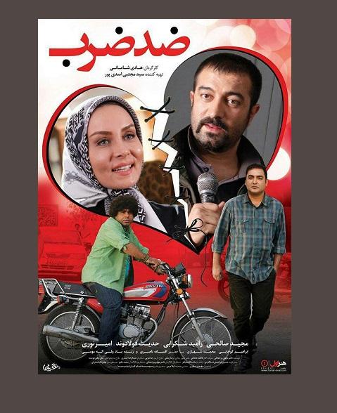 دانلود فیلم ایرانی ضد ضرب