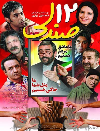 دانلود فیلم ایرانی ۱۲ صندلی با لینک مستقیم