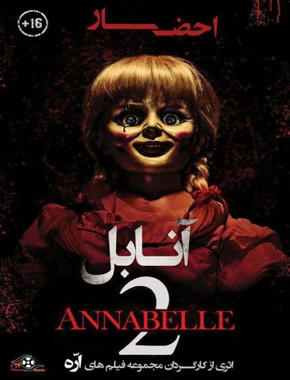 آنابل 2 2017 Annabelle: Creation