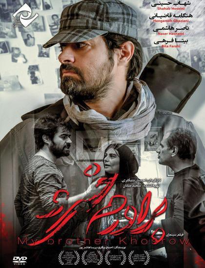 دانلود فیلم ایرانی برادرم خسرو با لینک مستقیم