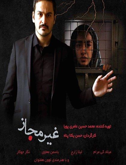 دانلود فیلم ایرانی غیر مجاز با لینک مستقیم