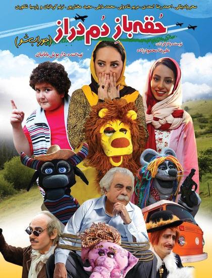 دانلود فیلم ایرانی حقه باز دم دراز با لینک مستقیم