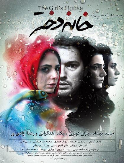 دانلود فیلم ایرانی خانه دختر با لینک مستقیم