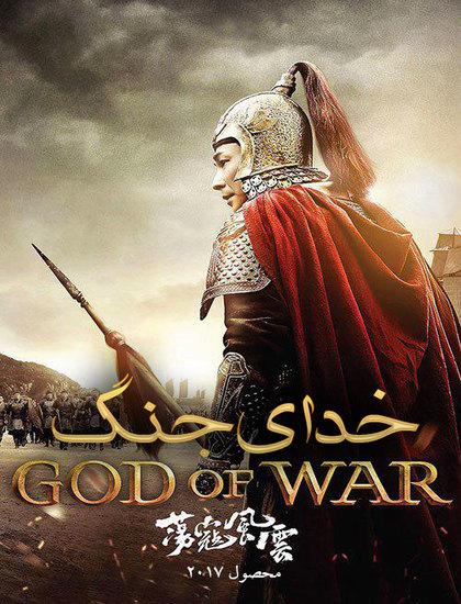 دانلود دوبله فارسی فیلم خدای جنگ God of War 2017 با لینک مستقیم