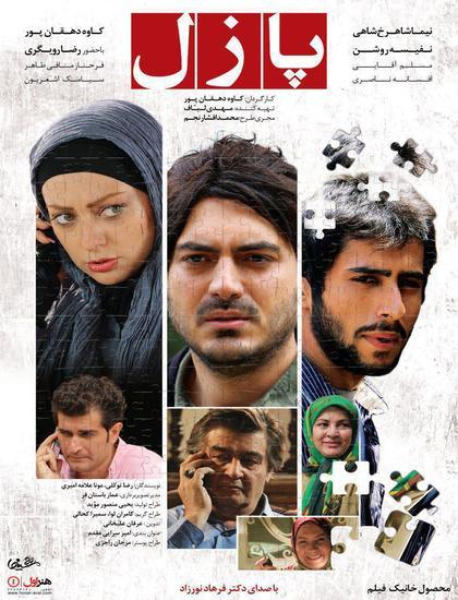 دانلود فیلم ایرانی پازل با لینک مستقیم