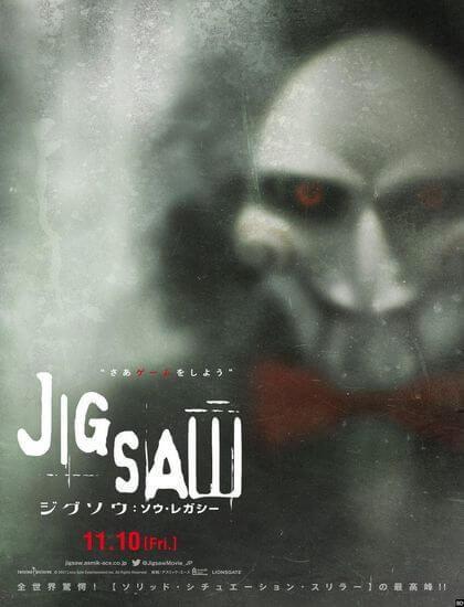 دانلود دوبله فارسی فیلم اره ۸ Saw: Jigsaw 2017 با لینک مستقیم