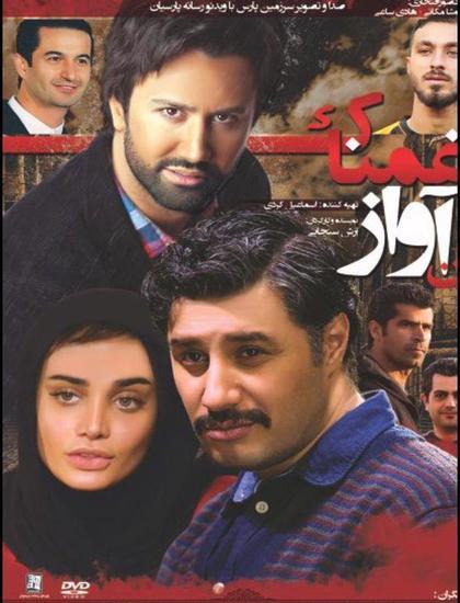 دانلود فیلم ایرانی آن آواز غمناک با لینک مستقیم