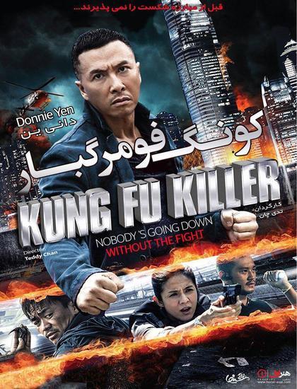 دانلود دوبله فارسی کونگ فو مرگبار Kung Fu Killer 2014 با لینک مستقیم