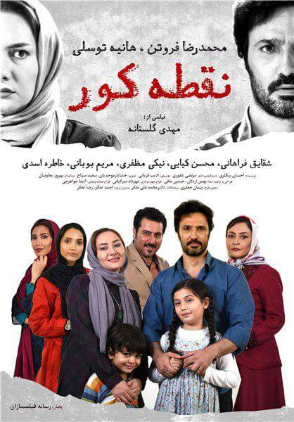 دانلود فیلم ایرانی نقطه کور با لینک مستقیم